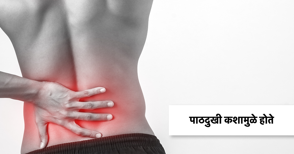 reason for back pain